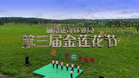 加格达奇林业局第三届金莲花节