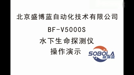水下生命探测仪BF-V5000S.mp4