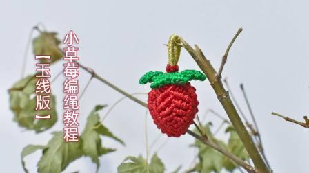 小草莓/桃子手绳配饰编织教程 玉线练习版 橙织手作