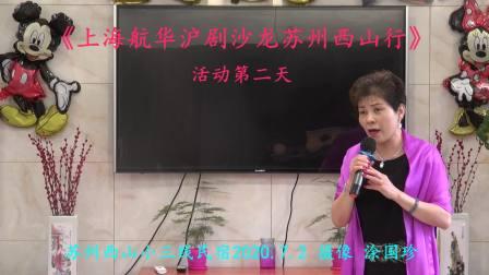 2020.7.2《上海航华沪剧沙龙苏州西山行》第二天活动