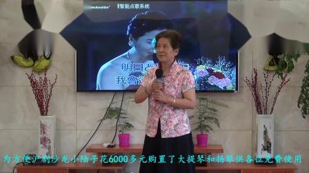 杨派沪剧选段《回家路上》演唱 涂国珍 2020.7.1