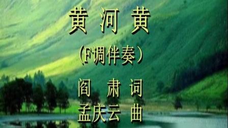 《黄河黄》F调伴奏 远征的歌 2020.7.8