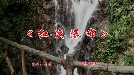 《红溪瀑布》非常迷人