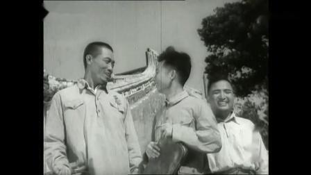 经典老电影【三个战友】1958年_超清