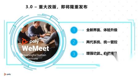 Poly微视通(WeMeet)3.0新功能-V1.2.1.mp4(第四门课)