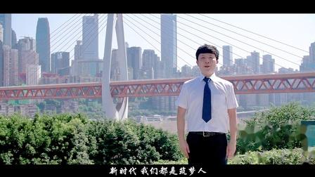 重庆轨道交通集团建管中心工会演讲