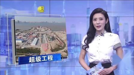 2020-08-08 南方财经报道