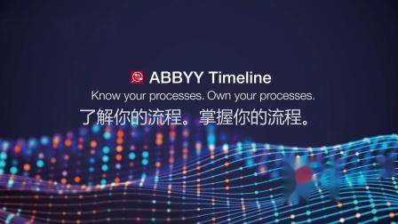 ABBYY Timeline Healthcare tutorial - 卫生保健教程