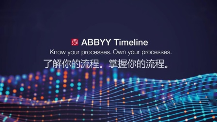 ABBYY Timeline Side by side tutorial - 并排比较教程