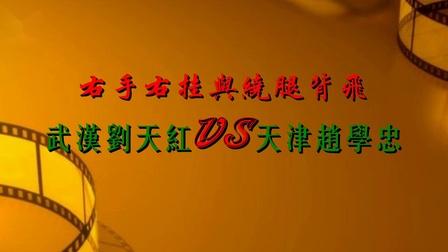 刘天红vs赵学忠 空竹套路《右手右挂 绕腿背飞》