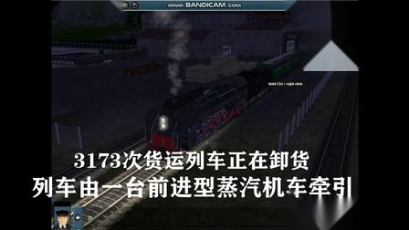1994年漯宝铁路相撞事故模拟
