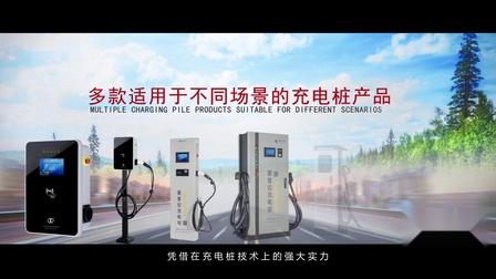 东莞爱普拉充电桩企业宣传片-深圳赛维影视
