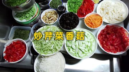 【极品素菜】炒芹菜香菇