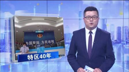 2020-08-29 南方财经报道