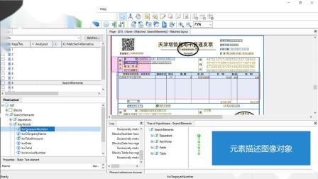 ABBYY FlexiCapture 财务文件处理 - 第二部分 在FlexiLayout Studio 创建弹性布局