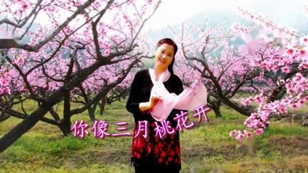 你像三月桃花开〖正面〗曾惠林舞蹈系列