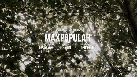XI&YING求婚现场丨MaxPopular婚礼影像