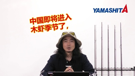 YAMASHITA川上讲师解说!探索与木虾增重的方法(一)