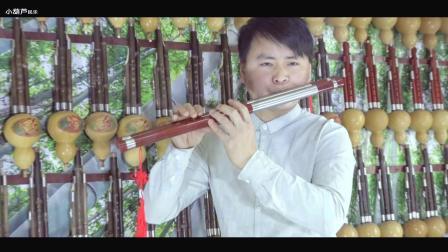 双管巴乌 等你等了那么久 - 葫芦丝教学 管巴乌独奏 双管巴乌教学 葫芦丝独奏 小葫芦民乐