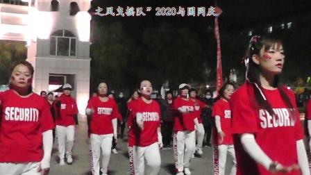 """集贤县""""动力之风曳摇队""""2020欢度国庆-曳摇舞"""