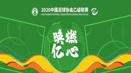 2020 China League Two: Qingdao Red Lions - Nanjing Fengfan (1-2)