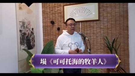 埙《可可托海的牧羊人》郑涛