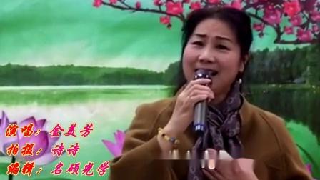 沪剧【宋庆龄在上海】一丝白发捧在手    演唱:金美芳