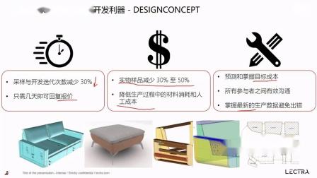 力克家具设计软件DC3D订阅版在线讲座回放-20201120