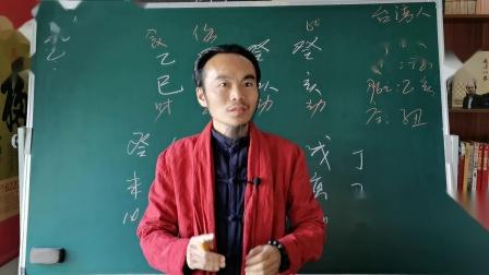 适合经商做老板发财的八字(二十)王炳程弟子班视频