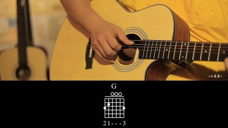 玩易吉他指弹 生日歌 小星星 每日一句 第11课