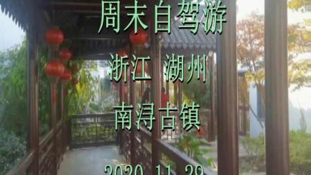 自驾游《湖州南浔古镇》2 杭州的高远征 2020.12.9.