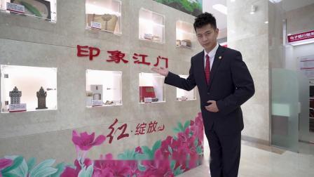 Maxvision——江门 华兴银行宣传片(有字幕)