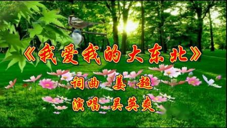 《我爱我的大东北》演唱:吴英爽