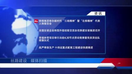 陕西广播电视台《丝路建设》栏目第181期