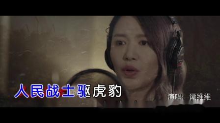 谭维维、吕思清、陈萨 - 英雄赞歌 KTV MTV伴奏(HD)