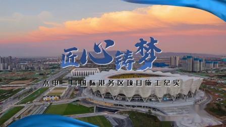水电三局国际港务区项目施工纪实