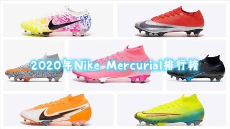 2020年Nike Mercurial 排行榜