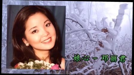 娘心 - 鄧麗君  Motherly - Teresa Teng