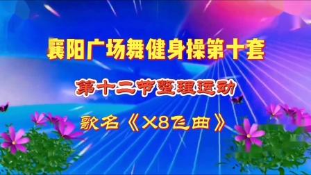 襄阳广场舞健身操第十套第十二节-原创编排-竹子