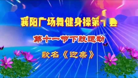襄阳广场舞健身操第十套第十一节-原创编排-竹子