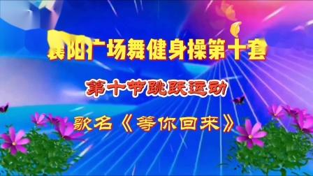 襄阳广场舞健身操第十套第十节-原创编排-竹子