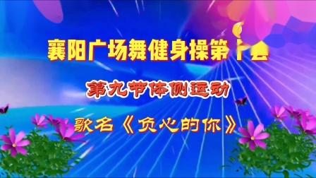 襄阳广场舞健身操第十套第九节-原创编排-竹子