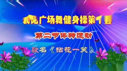 襄阳广场舞健身操第十套第二节-原创编排-竹子