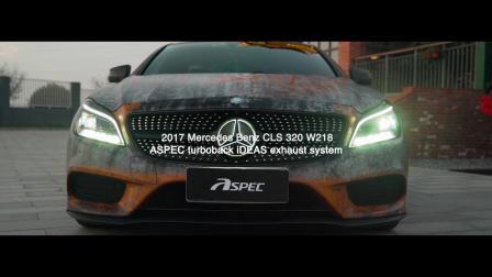 奔驰Benz CLS320 W218升级ASPEC iDEAS智能阀门排气系统