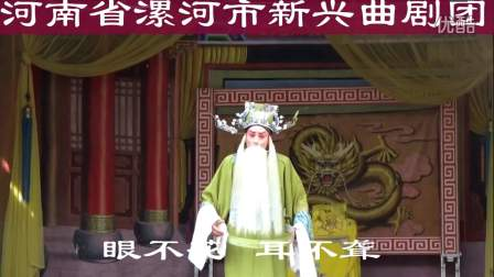 曲剧【少侠与包公】第一部漯河市新兴曲剧团风度翩翩的视频剪辑