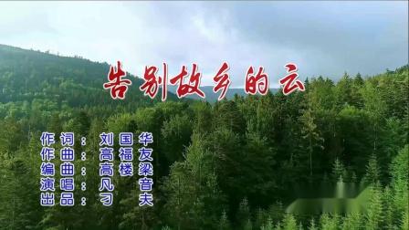 告别故乡的云--凡音(双音双轨) HD.mpg