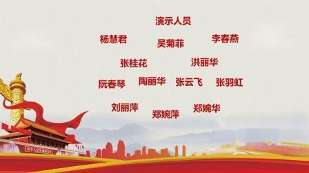 郑婉萍老师原创广场排舞  没有共产党就没有新中国