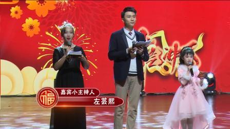 2021曦和影业【星球娱乐·闪耀时代】四川青少年儿童春晚第十期