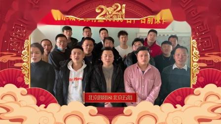 北中国春节祝福210209