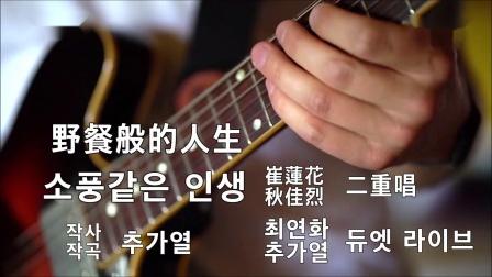 野餐般的人生 - 崔蓮花 & 秋佳烈 二重唱 소풍같은 인생 - 최연화 추가열 듀엣